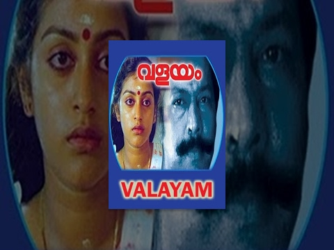 Valayam | Full Malayalam Movie | Manoj K. Jayan, Murali, Parvathi