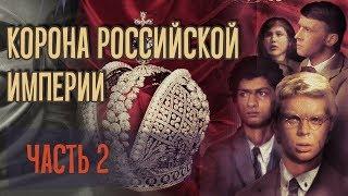 dominika Обзор фильма Корона Российской Империи ч2