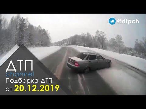 Подборка ДТП за 20.12.2019 год