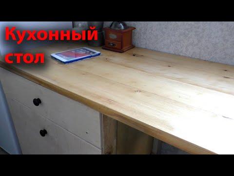 Обеденный стол своими руками. Столешница из обрезной доски. Мебель во времянку.