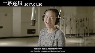 《一路逆風》香港版預告 [HD] 鄧紫棋