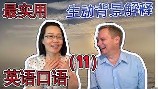 最常用 英语口语会话(十一) Oral English Lesson For Basic English Conversations Part 11 学英语口语