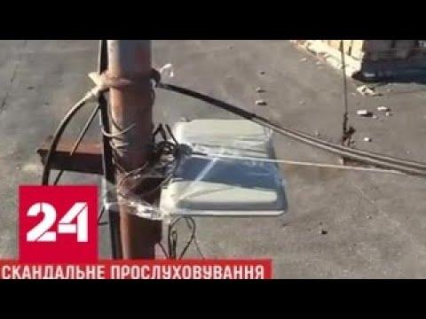 На крыше киевского офиса Зеленского обнаружили прослушку - Россия 24