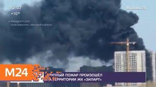 """Пожар ликвидирован в ЖК """"ЗИЛАРТ"""" на юге столицы - Москва 24"""