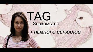 TAG Знакомство + Немного сериалов