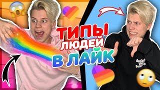 ТИПЫ ЛЮДЕЙ В ЛАЙКЕ / LIKEE APP
