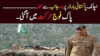 A sudden Attack on Pakistan LOC from two sides.