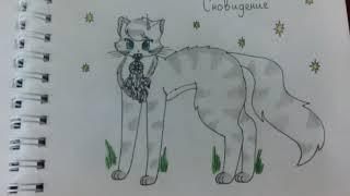 Рисунки Котов-Воителей #3