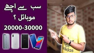 Best Mobile In 20000 to 30000 July 2018 | Pakistani Market Special 🇵🇰🇵🇰🇵🇰