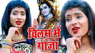 #New_Bhojpuri_Song_2020 - श्रवण सर्वेयर - Bol Bam Song - Chilam Me Ganja - Bhojpuriya Masti