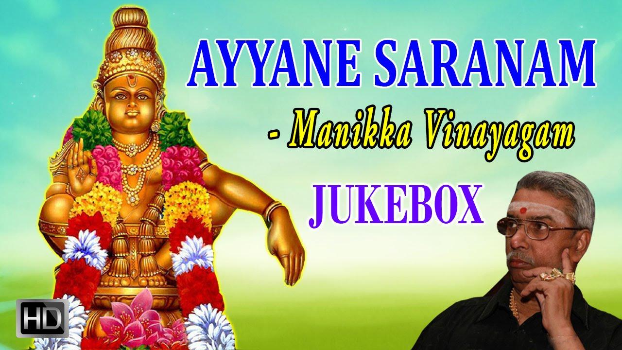 Manikka Vinayagam - Ayyane Saranam - Lord Ayyappan Songs