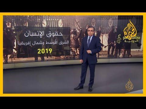 تعرف على أبرز نقاط تقرير حالة حقوق الإنسان بالشرق الأوسط  - 20:00-2020 / 2 / 18