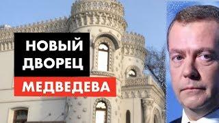 Новый дворец и Майбах Медведева [12+]
