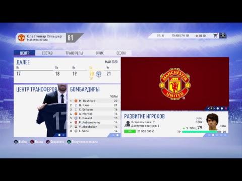 видео: Карьера за Манчестер Юнайтед #36
