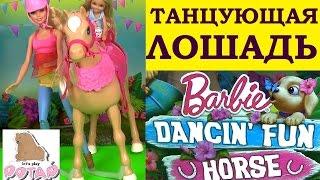 Мультики Барби. КУКЛА БАРБИ И ТАНЦУЮЩАЯ ЛОШАДЬ! Barbie Dancin' Fun Horse Кукла Барби Мультик