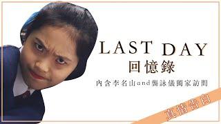 Publication Date: 2020-02-19 | Video Title: 中學生涯的Last Day|青春最終章|煽情十小警告⚠️