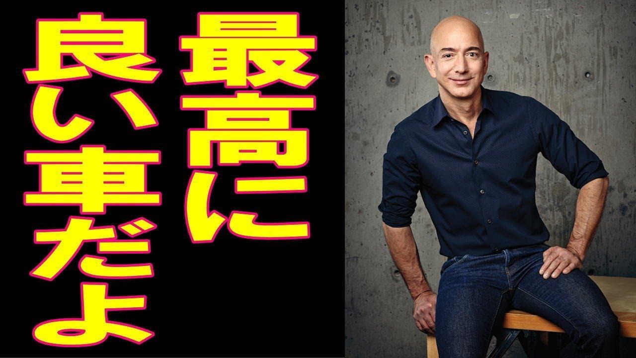 世界一の大富豪 アマゾンの創業者 ジェフ・ベゾスCEOが乗ってる車に ...
