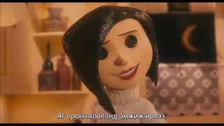 [Nekosubs] Coraline (2009) [Trailer] [Япон дуу оруулгатай]