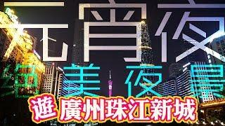 台灣人遊廣州|元宵節珠江新城絕美夜景!【阿平遊記】China Travel Vlog EP.13 Guangzhou