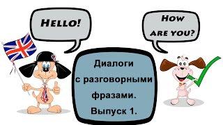 Видеоурок по английскому языку: Диалоги с разговорными фразами. Выпуск 1.
