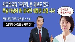 """18년5월16일  """"드루킹, 큰 제보도 있다.특검 대상에 靑·문재인 포함 시사"""