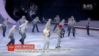 До Києва приїхав цирк дю Солей, який ніколи не використовує в шоу тварин