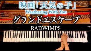 天気の子 - グランドエスケープ feat.三浦透子 - RADWIMPS - Weathering With You - ピアノカバー - 弾いてみた - piano - CANACANA