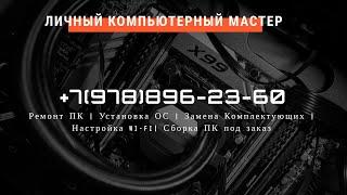 Ремонт Компьютеров Крым