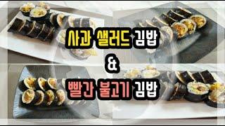 사과 샐러드 김밥 / …
