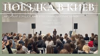 Модный Киев сложности въезда в Украину мой авторский workshop встречи с блогерами BEVZA KATIMO