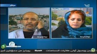 المحامي سيد المختار ولد سيدي و الناشطة الحقوقية مكفولة بنت ابراهيم في مناظرة عن قضية المسيء