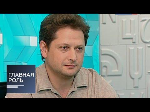 Главная роль. Евгений Писарев. Эфир от 29.05.2013