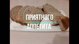 Ржаной хлеб быстрый рецепт