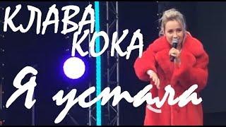 Клава Кока - Я устала - на концерте Видфест