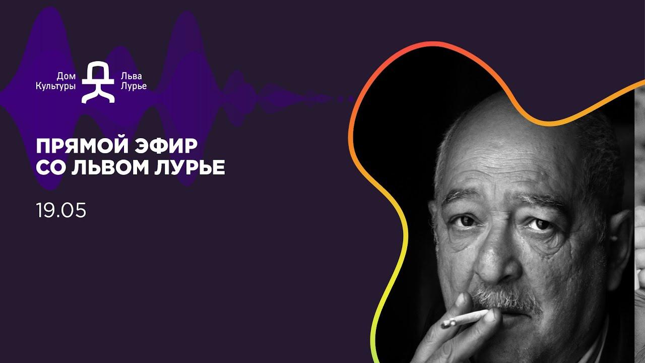 Прямой эфир со Львом Лурье от 19 мая - YouTube