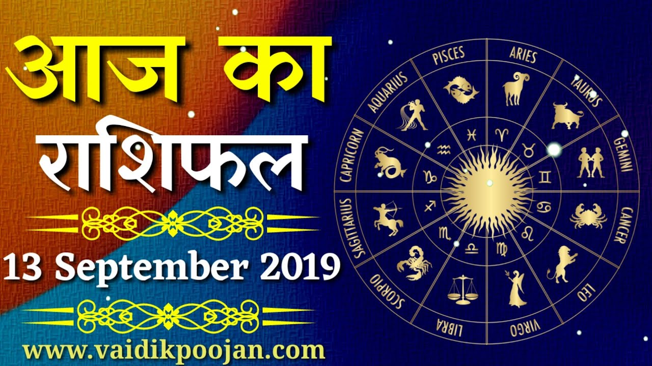 Aaj Ka Rashifal । 13 September 2019 । आज का राशिफल । Daily Rashifal ।  Rashifal | Today Horoscope