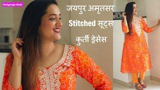 Stylish कुर्ती कैसे सिलवाएँ | Latest kurti designs | जयपुर अमृतसर  Stitched सूट्स कुर्ती  ड्रैसेस