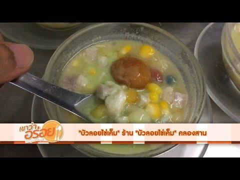 บัวลอยไข่เค็ม ร้าน บัวลอยไข่เค็ม ท่าน้ำคลองสาน - วันที่ 22 Sep 2017