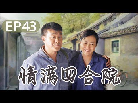 《傻柱》第43集 - Full love of courtyard EP43【高清】
