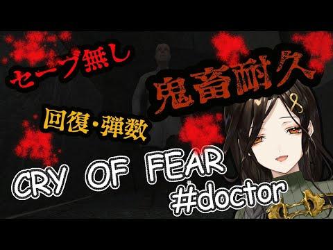 【ホラーFPS】殺戮白雪の「Cry of Fear」#番外編【白雪 巴/にじさんじ】