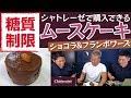 【糖質制限】☆シャトレーゼ・ムースケーキ ショコラ&フランボワーズ☆!値段&味がもう…