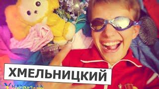 Украина без денег - ХМЕЛЬНИЦКИЙ (выпуск 31)(Я в