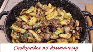 """Жаркое """"СКОВОРОДКА ПО ДОМАШНЕМУ""""(Горячая сковородка)-очень вкусно!!"""