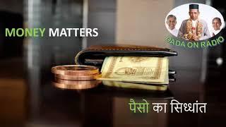 November 19, 2018 -  Science of Money matters( in Hindi)