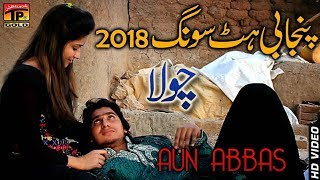 Chola - Aun Abbas - Latest Song 2018 - Latest Punjabi And Saraiki
