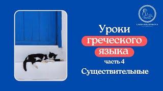 """Уроки греческого языка 4 """"Существительные"""""""