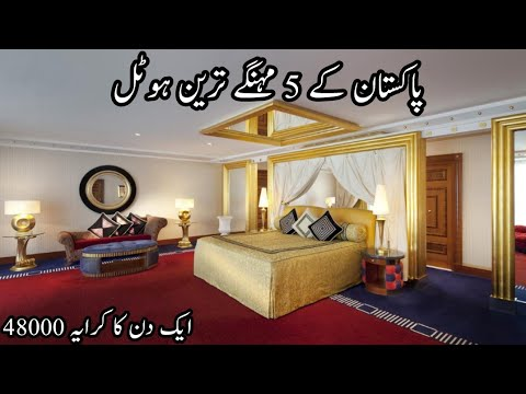 5 Most Expensive Hotels In Pakistan | 5 Star Luxury Hotels In Pakistan | Haider Tv