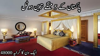 Gambar cover 5 Most Expensive Hotels In Pakistan | پاکستان کے مہنگے ترین ہوٹل | Haider Tv