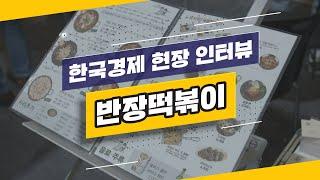 반장즉석떡볶이│한국 경제 현장 인터뷰│제53회 프랜차이…