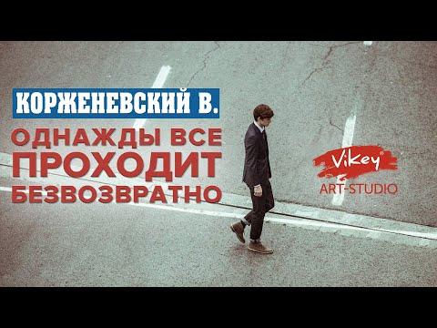 """Стих """"Однажды всё проходит безвозвратно…"""" И.Самариной-Лабиринт, читает  В.Корженевский, 0+"""